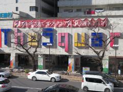 seiseki_square