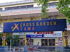 tamacenter_crossgarden