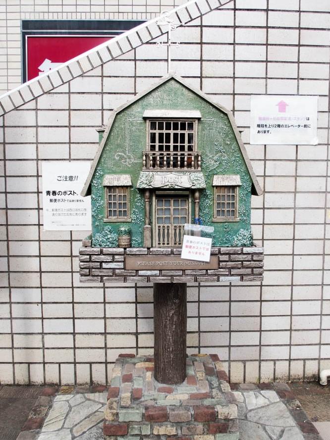 青春のポスト 聖蹟桜ヶ丘駅前にある耳すまオマージュのモニュメント