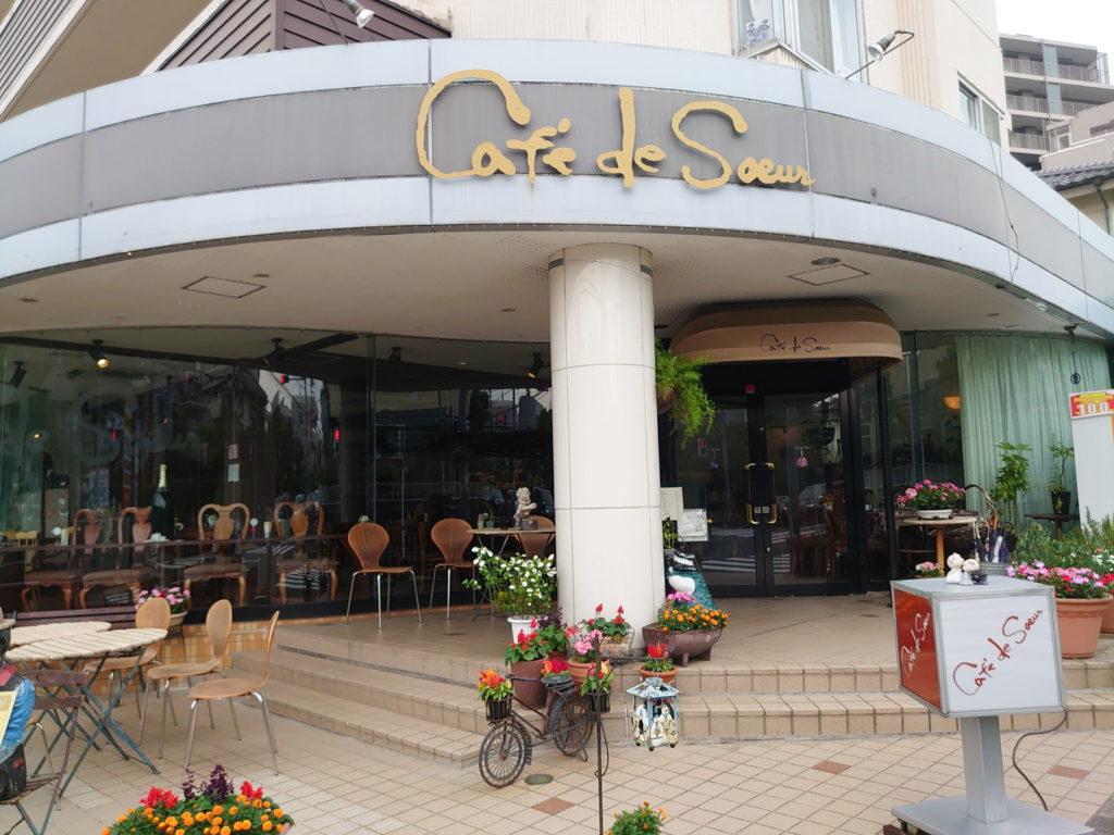 唐木田のカフェ、カフェ・ド・スール
