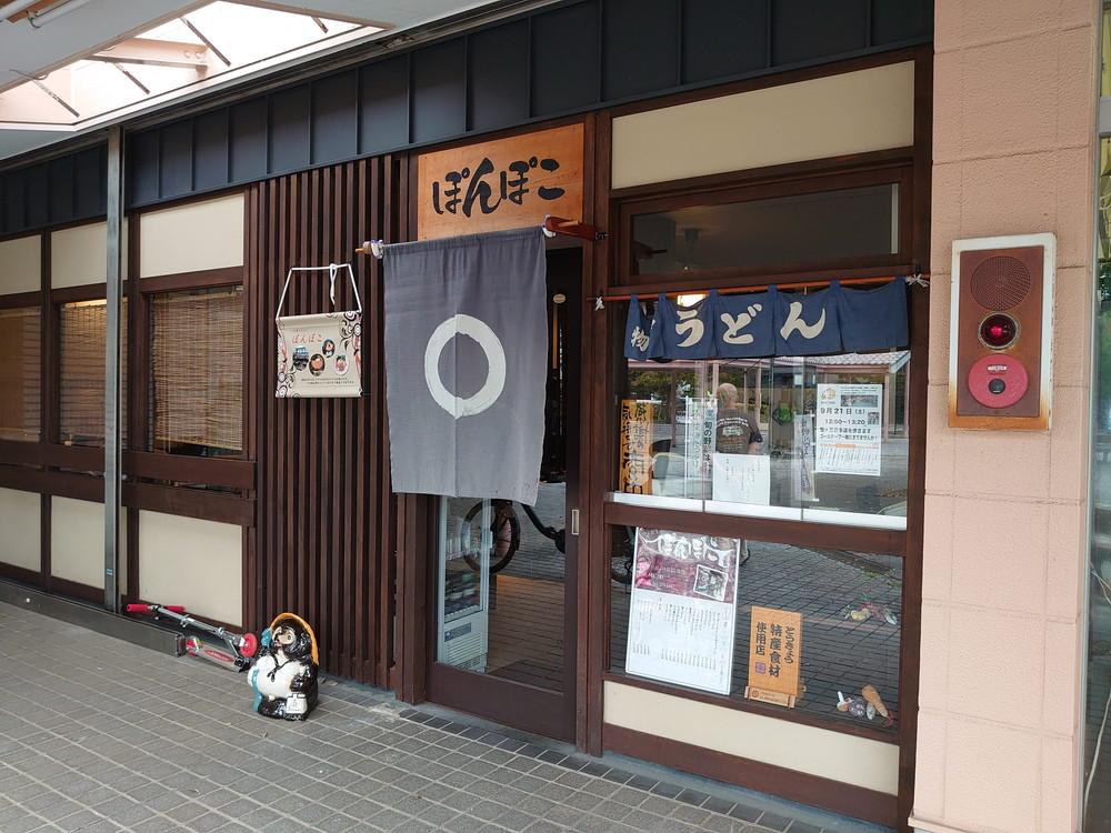 永山のおいしいお店「多摩うどん ぽんぽこ」の外観